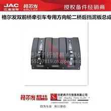 JAC江淮重卡原厂配件格尔发牵引车头双前桥专用二桥后挡泥板总成/原厂格尔发纯正配件