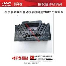 JAC江淮重卡原厂配件格尔发新款车型发动机后机脚胶机脚垫Y3B00LS/原厂格尔发纯正配件