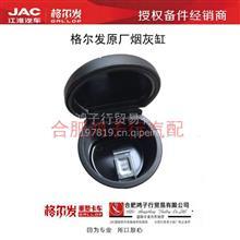 JAC江淮重卡原厂配件格尔发圆形烟灰缸总成正品保障83322-Y4010XG/原厂格尔发纯正配件