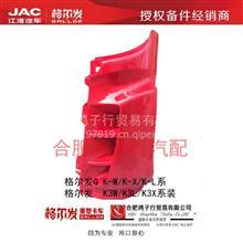 JAC重卡配件江淮格尔发包角叶子板翼子板N944系列装  /原厂格尔发纯正配件