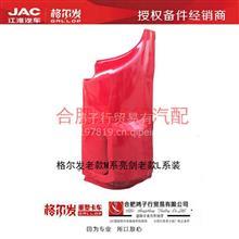 JAC重卡配件江淮格尔发包角叶子板翼子板老款车型装/原厂格尔发纯正配件