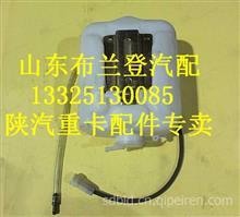 陕汽德龙洗涤器水壶带电机总成QXK-8602020/QXK-8602020
