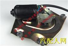 重汽豪沃轻卡雨刮电机总成  重汽豪沃HOWO轻卡配件 豪沃轻卡配件/LG1611740090