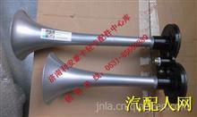 重汽豪沃HOWO轻卡配件双音气喇叭总成(电磁阀支架)/LG9700270100