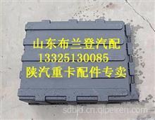 陕汽德龙蓄电池箱盖DZ95189761020/DZ95189761020