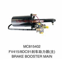 三菱FV415、8DC91水泥搅拌车,泵车 主制动刹车助力器/ MC815402