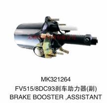 三菱FV515;8DC93水泥搅拌车,泵车 副刹车制动助力器 /MK321264