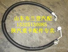 陕汽德龙压缩机-冷凝器连接管DZ13241824555/DZ13241824555