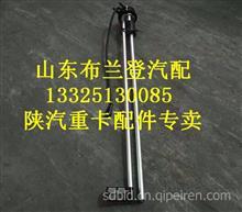 陕汽德龙油量传感器DZ93189551142/DZ93189551142