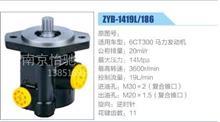 康明斯6CT300马力发动机11齿方向机转向助力泵,叶片泵 /ZYB-1419L186