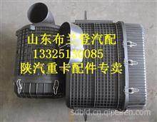 陕汽德龙油浴式空滤器DZ91259190042/DZ91259190042