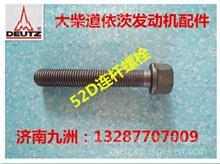 大柴道依茨1004901-52D  连杆螺栓/1004901-52D