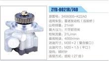 雷诺发动机27齿方向机转向助力泵,叶片泵 /3406005-K22A0(ZYB-0021R740)