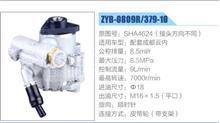 云内发动机皮带轮式方向机转向助力泵,叶片泵 /SHA4624(ZYB-0809R379-10)