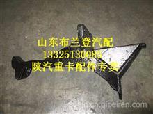 陕汽德龙右托架总成DZ1640430060/DZ1640430060