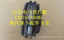 法士特小八档副箱同步器JS125T-1707140/JS125T-1707140