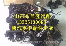 陕汽奥龙暖风控制面板DZ1600840154/DZ1600840154