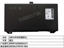 重汽豪沃中央控制单元CBCU3/汽车喷油器配件批发