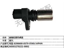 重汽曲轴位置传感器/汽车喷油器配件批发