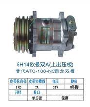 5H14-2A东风霸龙双槽空调压缩机/汽车空调压缩机批发