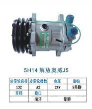 5H14-2A解放奥威J5上出细牙空调压缩机/汽车空调压缩机批发