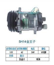 5H14-2A陕汽金王子后出普通牙空调压缩机/汽车空调压缩机批发