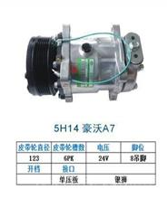 5H14-6PK济南重汽豪沃A7(替代106-N31)/汽车空调压缩机批发