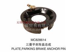 三菱水泥搅拌车,泵车 手刹车制动盘总成 /MC828614