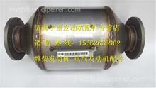 潍柴三元催化器净化器总成610800190343/610800190343