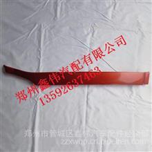 东风新款天龙右保险杠装饰条/8406060-C4301