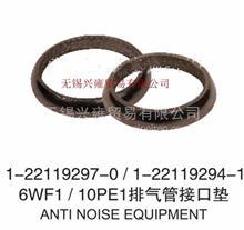 五十铃6WF1、10PE1水泥搅拌车、泵车 排气管接口垫/ 1-22119297-0;1-22119294-1