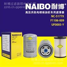 NC-5177X国四国五柴油电喷专用过滤器/WDK999/1
