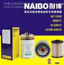 NC-539X国四国五柴油电喷专用过滤器/8159975