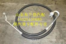 陕汽德龙蒸发器-压缩机连接管DZ13241824550/DZ13241824550