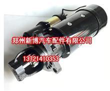 QD2853H起动机 上柴起动机 工程机械起动机 挖机起动机