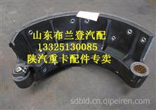 陕汽德龙制动蹄总成DZ9112340060/DZ9112340060