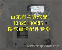 陕汽德龙转向器支架DZ93259470022/DZ93259470022