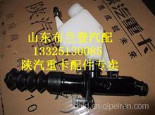 陕汽德龙总泵及贮液罐安装总成DZ9114230020/DZ9114230020