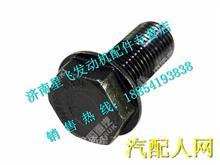 080V90020-0335中国重汽曼发动机 MC05飞轮螺栓080V90020-0335/080V90020-0335