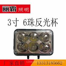 厂家直销带透镜三寸方灯 6灯珠凸透镜高亮射灯 改装车前照灯/3寸6珠