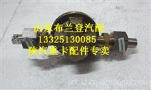 陕汽德龙M3000调压阀接头/SZ955001043
