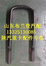 陕汽德龙U型螺栓/DZ9118526031