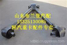 陕汽德龙V型推力杆总成/SZ952000711_副本