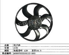 大宇 12V 电子扇