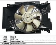 日野700p电子扇