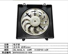 五十铃 庆铃100P 福田欧马可 奥铃CTX捷运冷凝器电子扇 电子扇/SXD138105B-200A0883