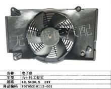 五十铃工程车 电子扇
