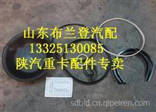 陕汽德龙奥龙后制动气室修理包/P199100360736