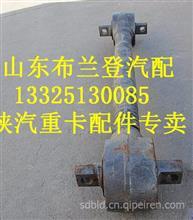 陕汽德龙奥龙上推力杆总成(加强)/JZ93629520120