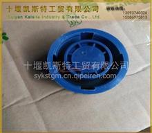 东风天锦4H 膨胀水箱盖 东风天龙冷却系附件 /1311010-K0300